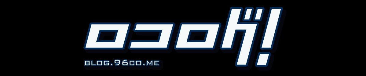 ロコログ!のロゴ画像